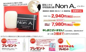 薬用ニキビ専用洗顔石鹸NonA.(ノンエー)