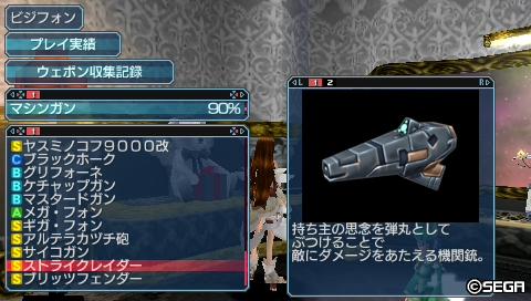 ストライクレイダー_001