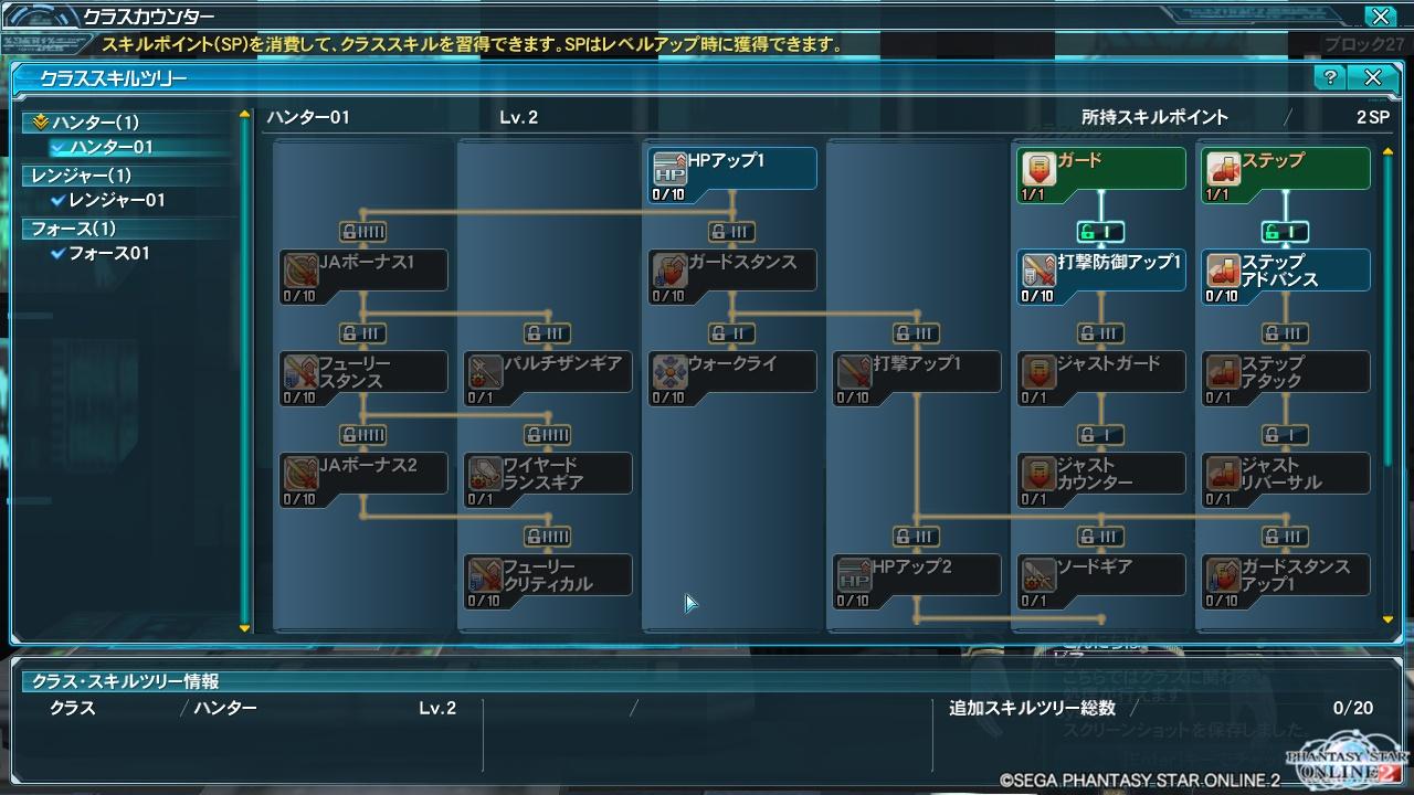 スキルツリー_001