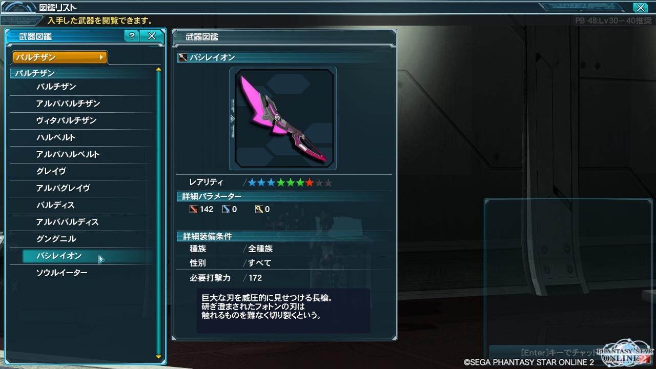 バシレイオン_001