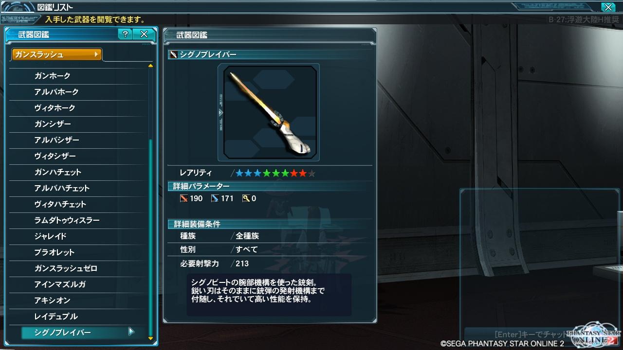 シグノブレイバー_001