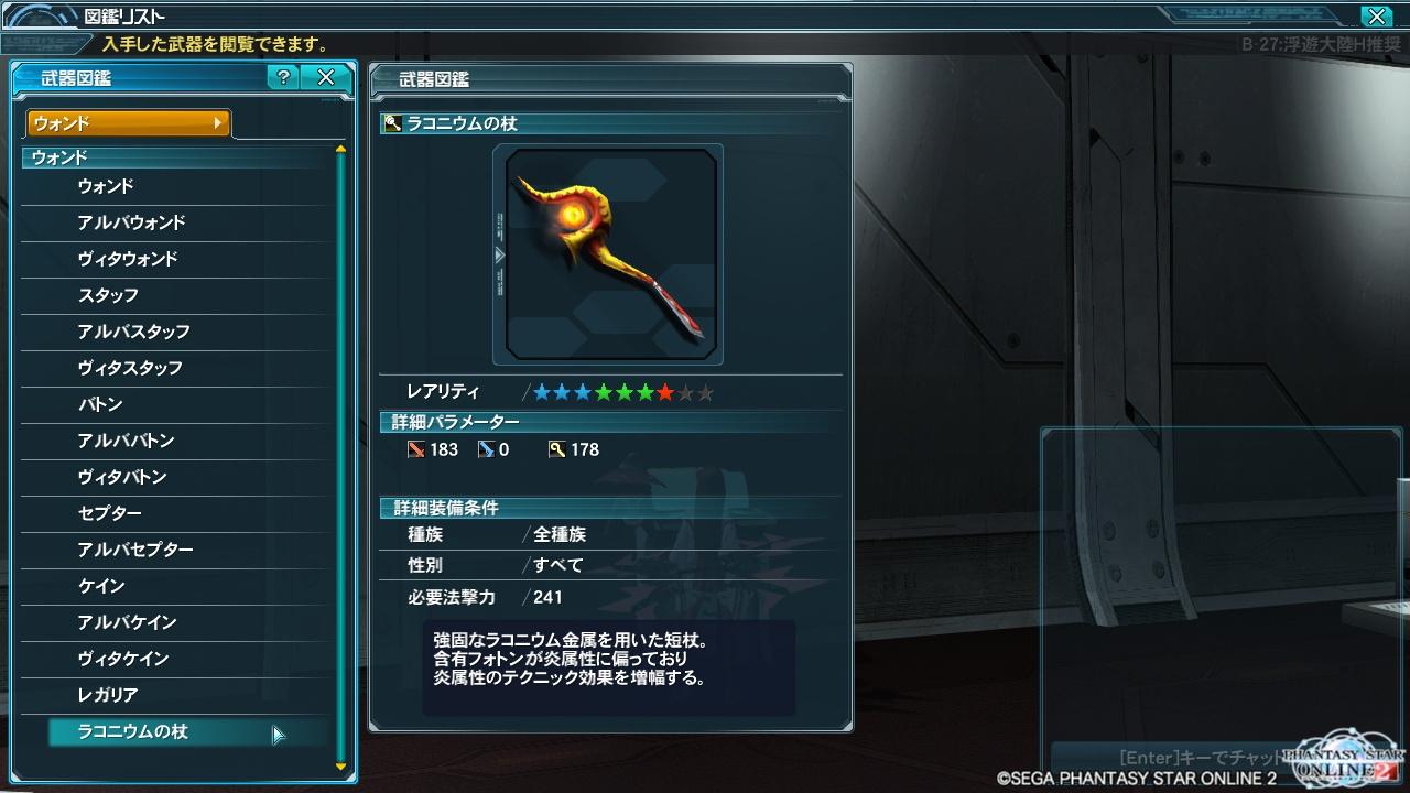 ラコニウムの杖_001