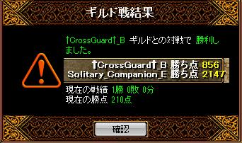 121018crossguard