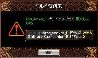 121220Star_seeker