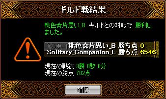120826桃色☆片思い