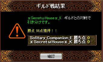 121127SecretωHouse
