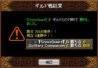 130225†CrossGuard†