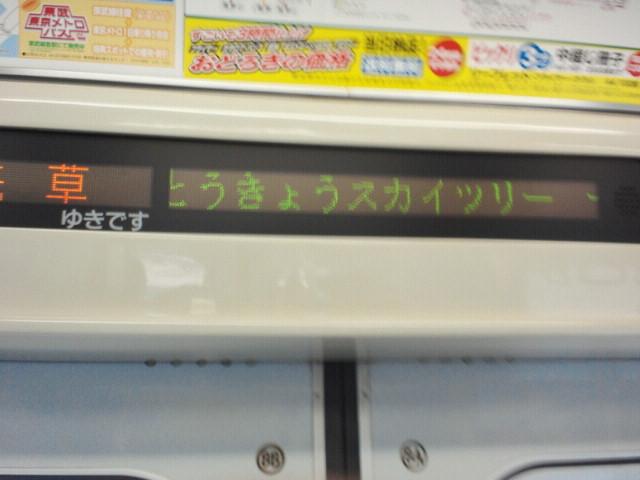せめて「東京」にしましょうよ