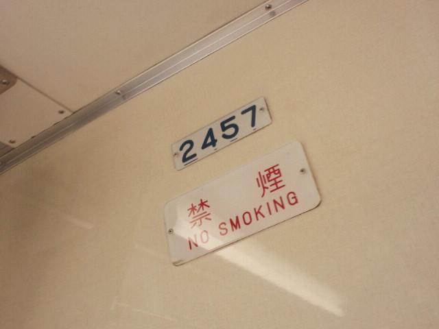 西武2457号