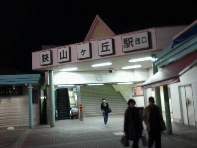 狭山ヶ丘駅西口