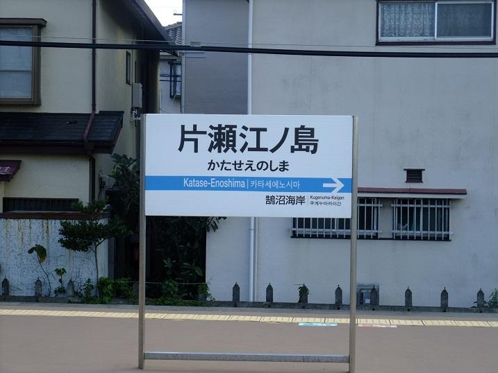 片瀬江ノ島駅名標