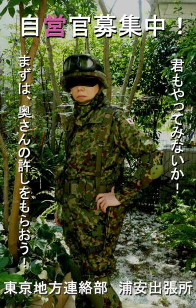 03入隊案内02