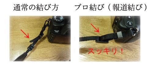 pro-knot1.jpg