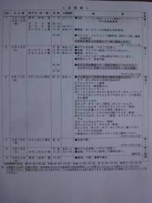 吉岡正晴のソウル・サーチン