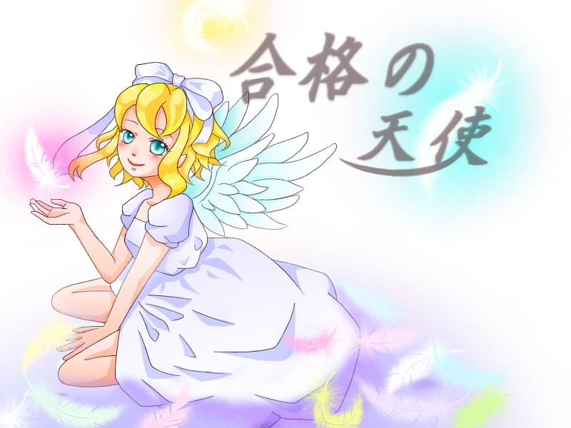 写本 -合格の天使