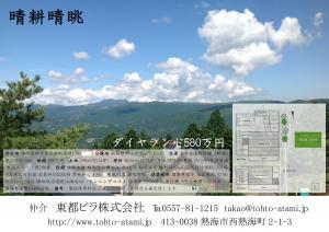 南箱根ダイヤランド580万円
