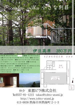 伊豆高原赤沢望洋台380万円