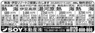 朝日新聞25年7月6日