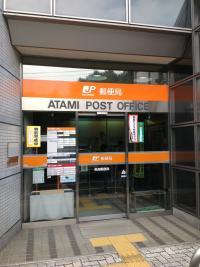 熱海郵便局本局