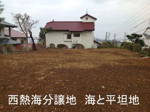 西熱海780万円