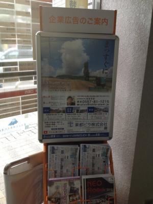10/2からポスター張っています!