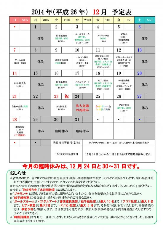 jpeg12gatsu_convert_20141204124321.jpg
