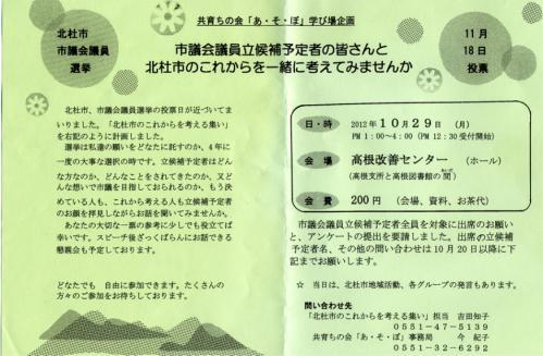 20121029_2.jpg