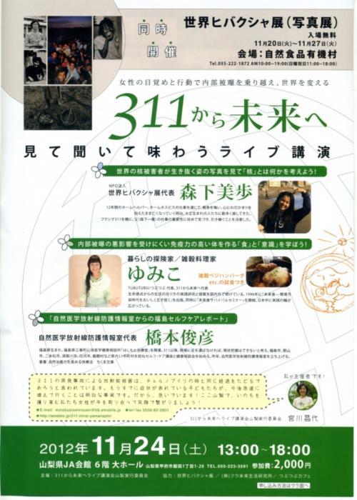 20121124_1.jpg