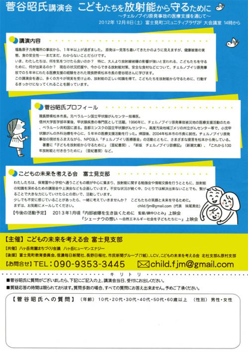 20121208_back.jpg