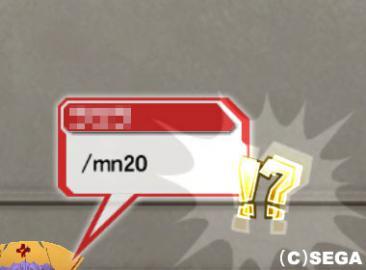 pso2_chat_mn20.jpg