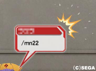 pso2_chat_mn22.jpg