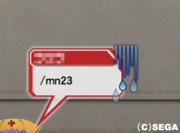 pso2_chat_mn23.jpg