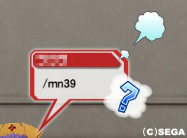 pso2_chat_mn39.jpg