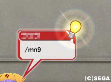 pso2_chat_mn9.jpg