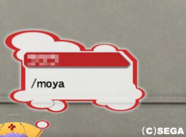 pso2_chat_moya.jpg
