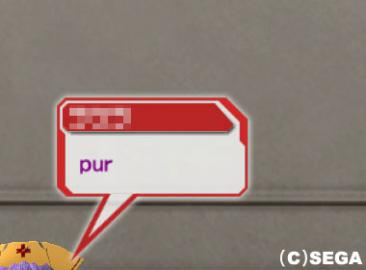 pso2_chat_pur.jpg