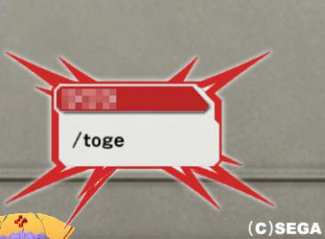 pso2_chat_toge.jpg