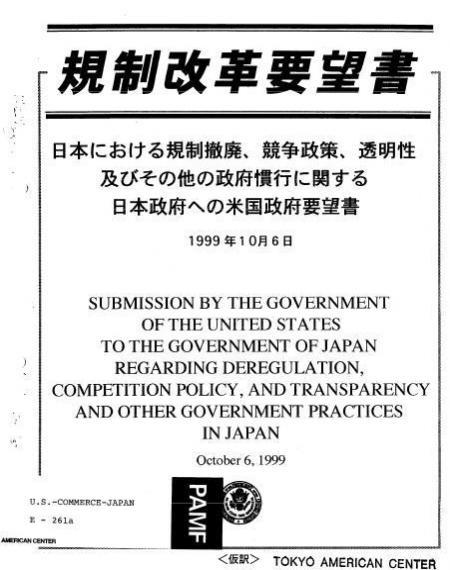 規制改革要望書_convert_20121004174917