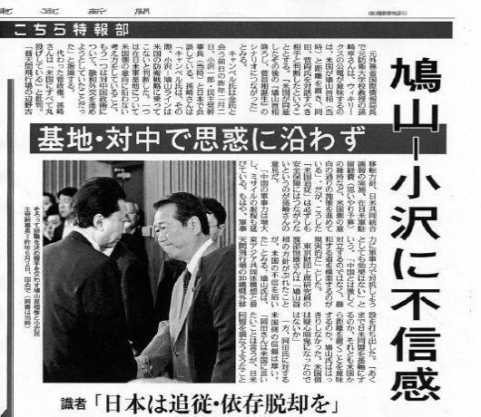 鳩山、小沢に不審_convert_20121004175024