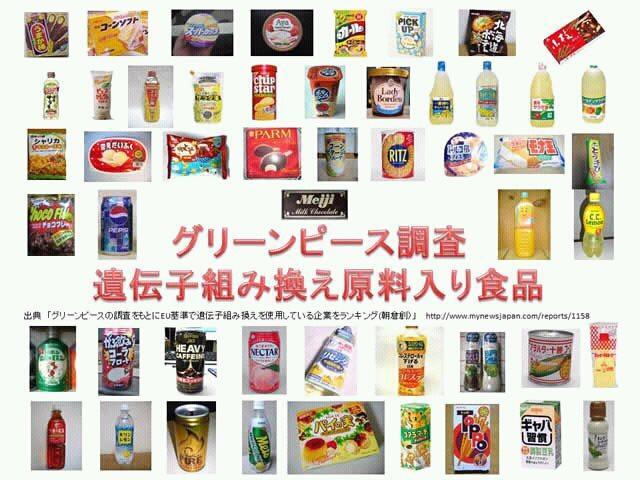 遺伝子組み換え入りお菓子_convert_20121012081912