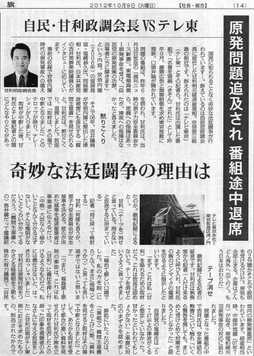 利明(自民党衆議院議員 元経済産業大臣)原発問題追及され逃げたばか