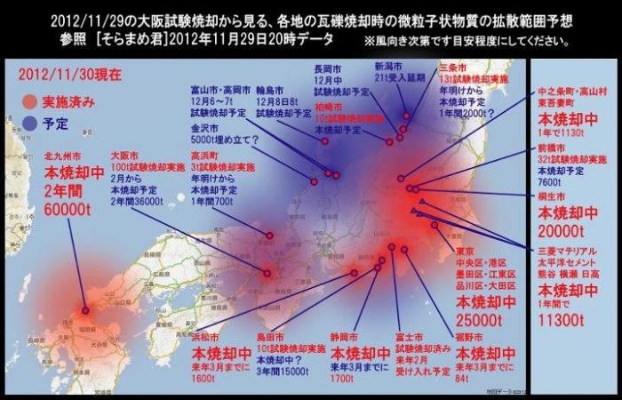 2012・11・26大阪の焼却による放射能拡散図