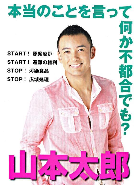 山本太郎選挙写真