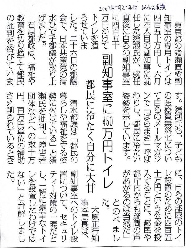 副知事室に専用トイレ450万円