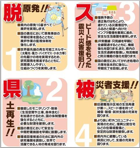 自民党、福島での選挙ビラ