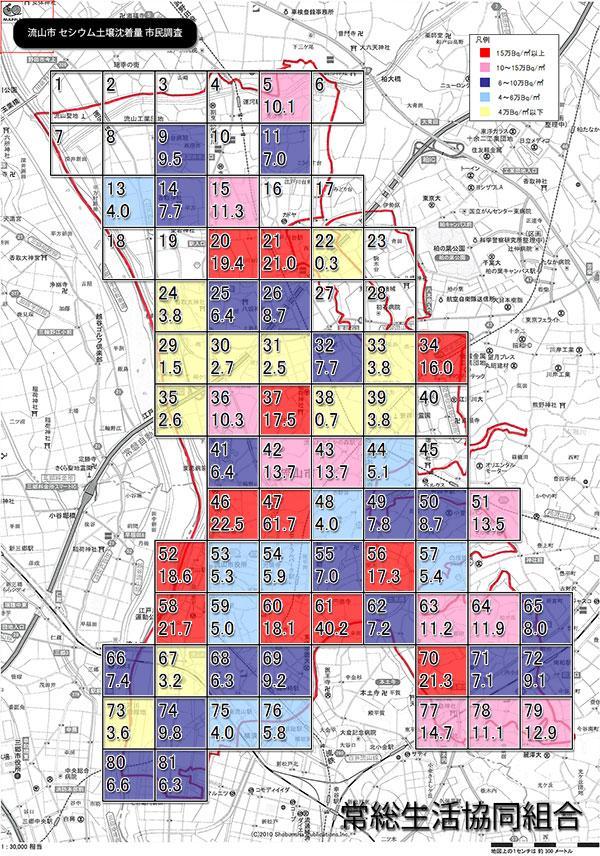 地図・常総生活協同組合の土壌調査結果