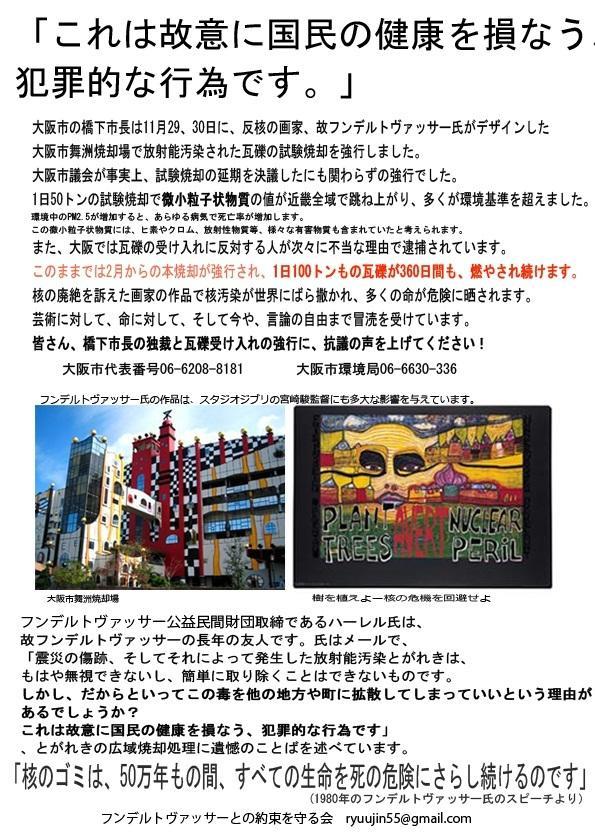 大阪はじ下市長、強行瓦礫焼却