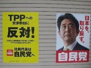 TPPへの交渉反対?自民党??