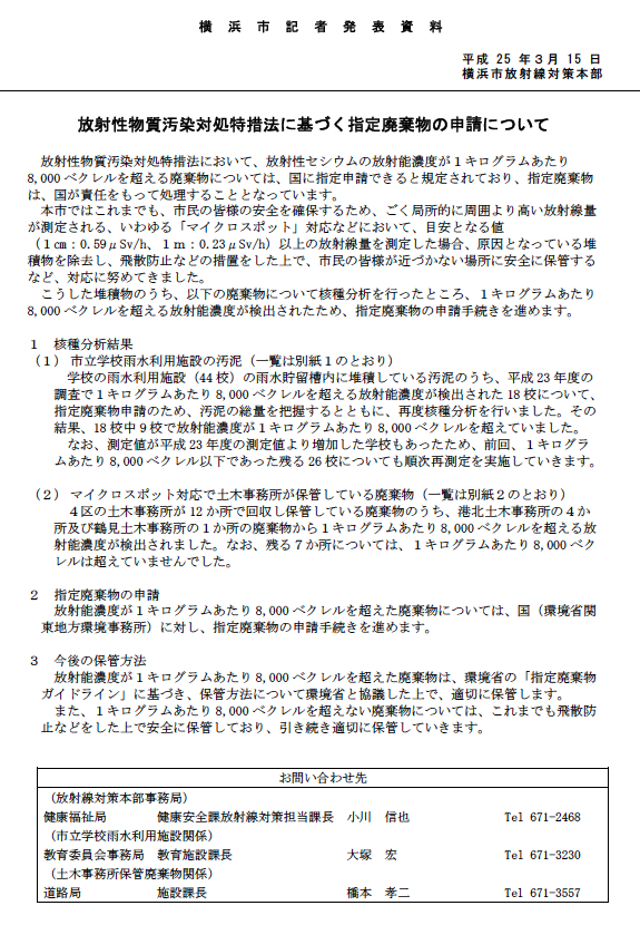 横浜小学校で放射能廃棄物申請