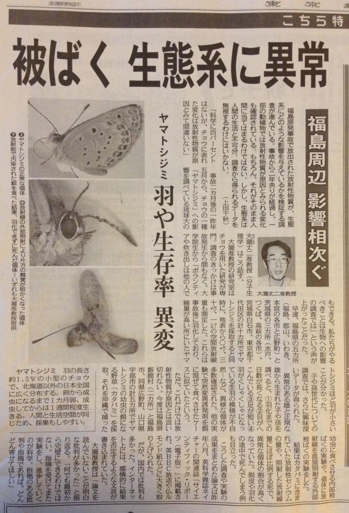 福島周辺、被爆生態系に異常